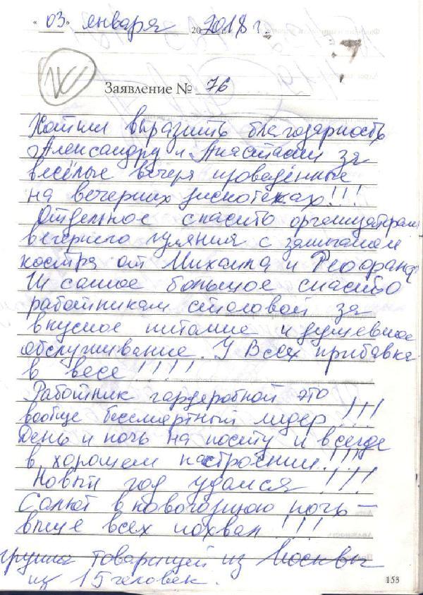 http://www.tvertourist.ru/images/otzivi/vv36.jpg