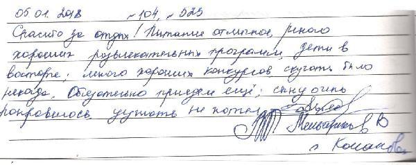 http://www.tvertourist.ru/images/otzivi/vv37.jpg