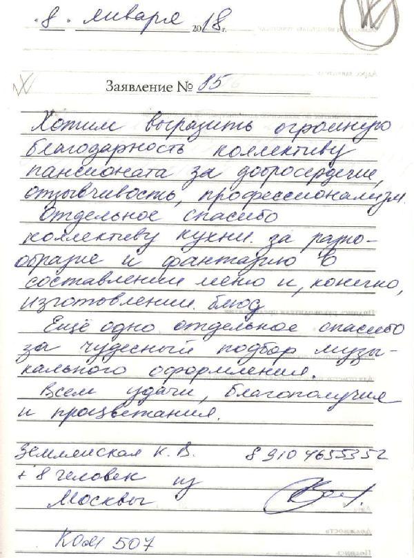 http://www.tvertourist.ru/images/otzivi/vv38.jpg