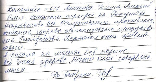 http://www.tvertourist.ru/images/otzivi/vv40.jpg