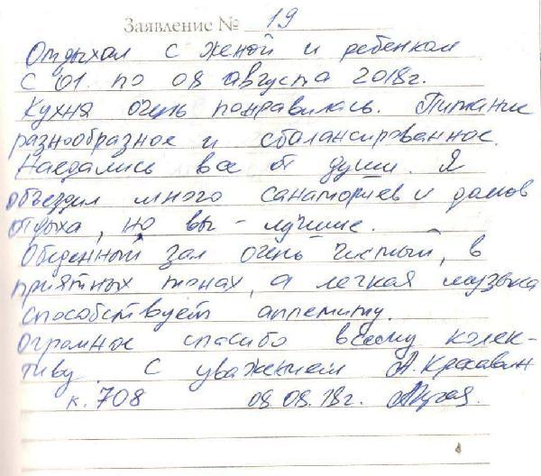 http://www.tvertourist.ru/images/otzivi/vv42.jpg