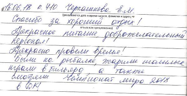 http://www.tvertourist.ru/images/otzivi/vv44.jpg
