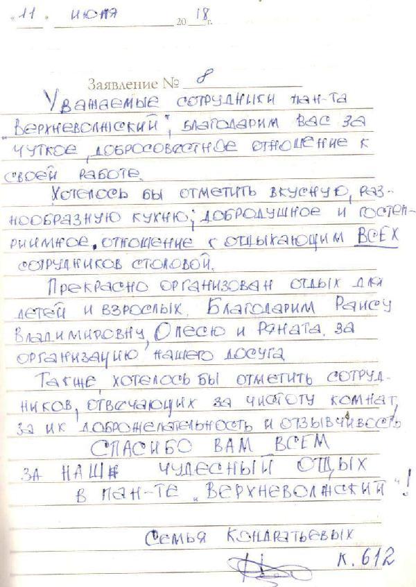 http://www.tvertourist.ru/images/otzivi/vv45.jpg