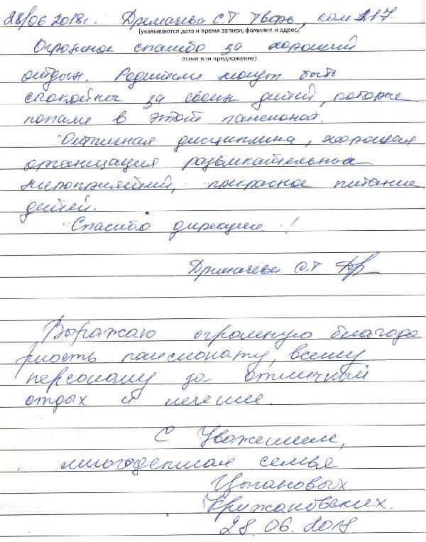 http://www.tvertourist.ru/images/otzivi/vv46.jpg