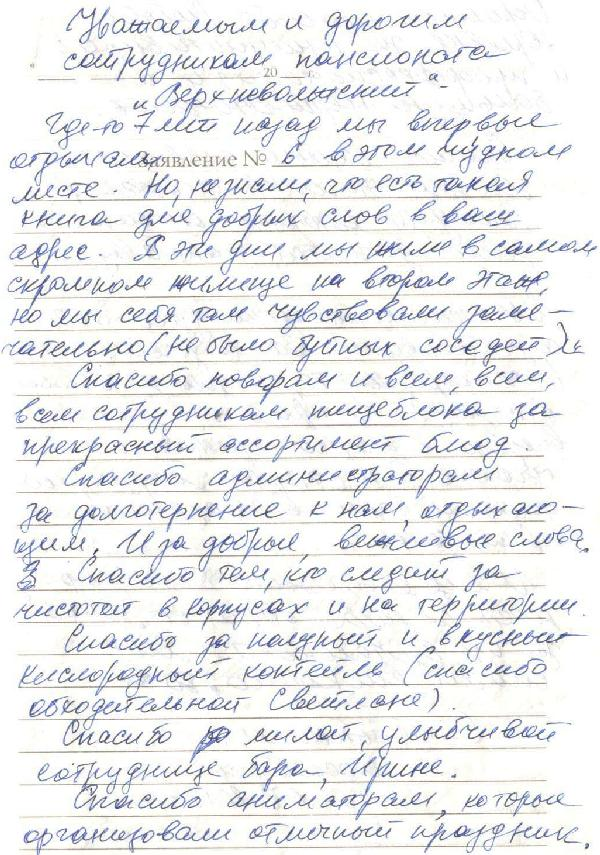 http://www.tvertourist.ru/images/otzivi/vv47.jpg