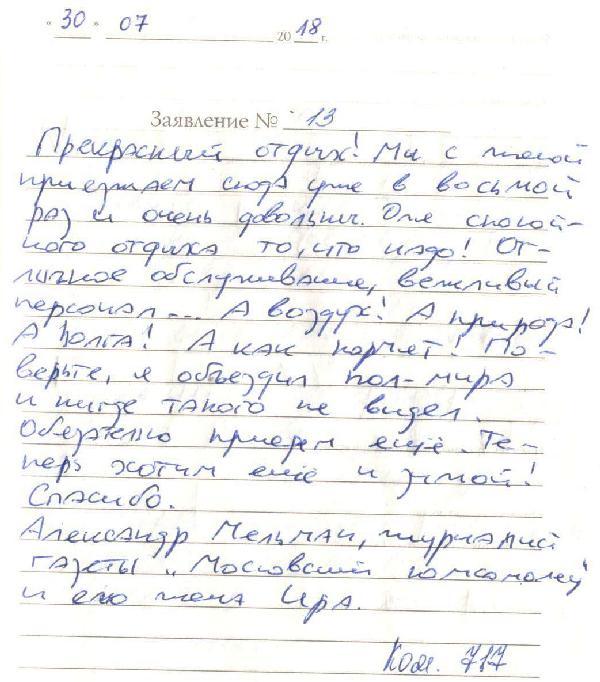 http://www.tvertourist.ru/images/otzivi/vv48.jpg
