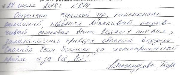 http://www.tvertourist.ru/images/otzivi/vv49.jpg