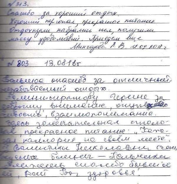 http://www.tvertourist.ru/images/otzivi/vv51.jpg
