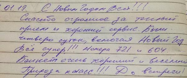 http://www.tvertourist.ru/images/otzivi/vv53.jpg
