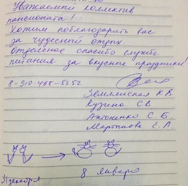 http://www.tvertourist.ru/images/otzivi/vv58.jpg