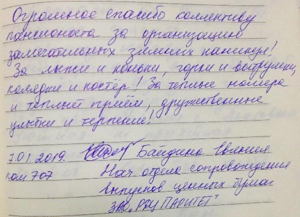 http://www.tvertourist.ru/images/otzivi/vv60.jpg