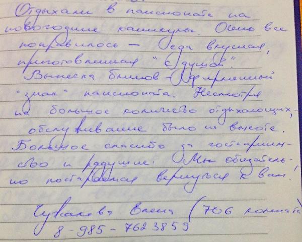 http://www.tvertourist.ru/images/otzivi/vv61.jpg