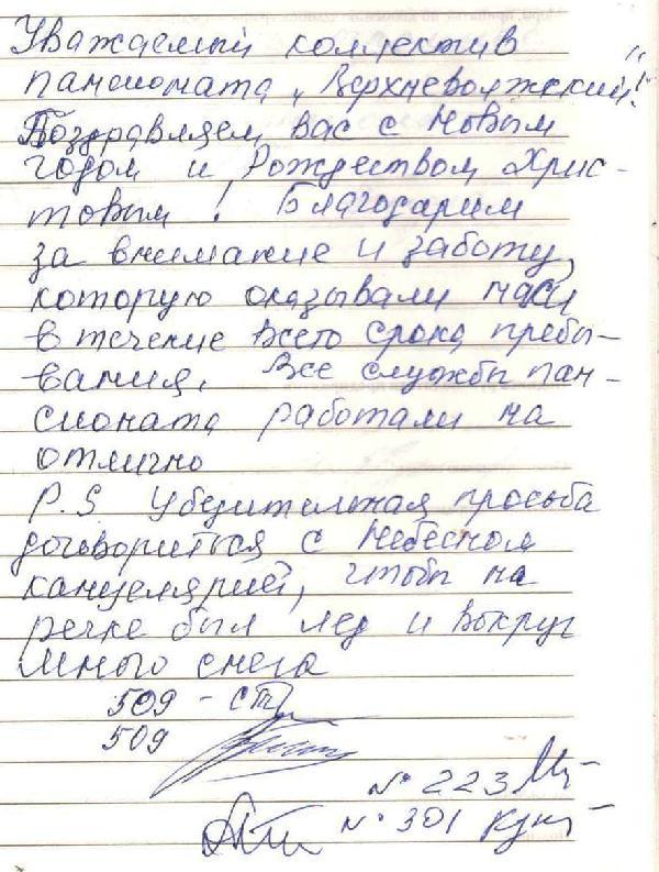 http://www.tvertourist.ru/images/otzivi/vv63.jpg