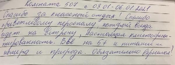 http://www.tvertourist.ru/images/otzivi/vv67.jpg