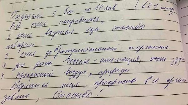 http://www.tvertourist.ru/images/otzivi/vv69.jpg