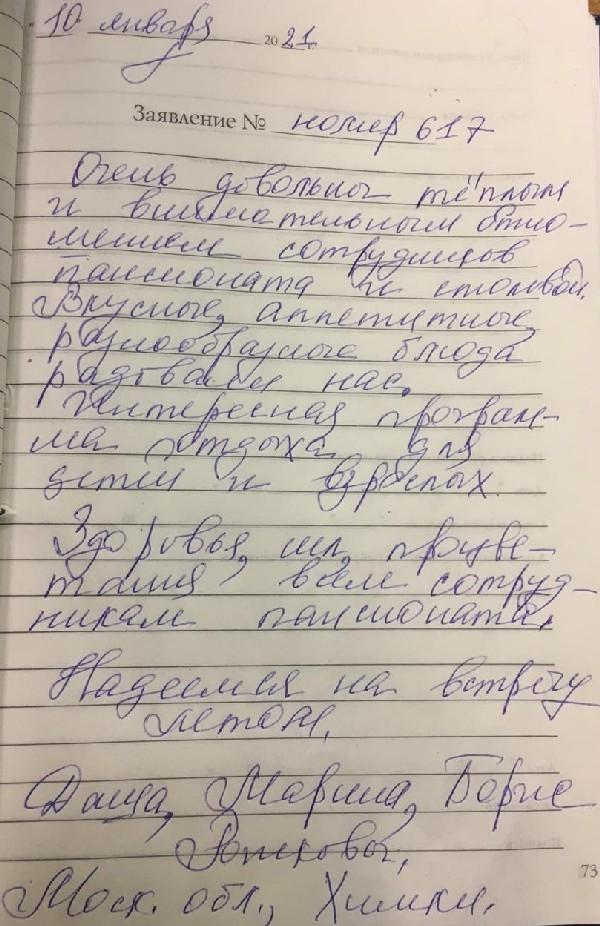 http://www.tvertourist.ru/images/otzivi/vv71.jpg